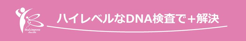 ハイレベルなDNA検査で+解決